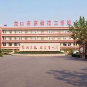 龙口高级职业学校