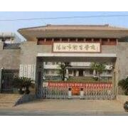阳江卫生学校