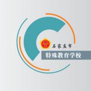 石家庄市特殊教育学校
