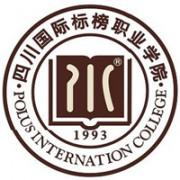 四川国际标榜职业学院成人教育「成考」