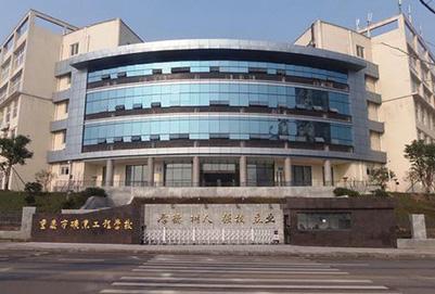 重庆市矿业工程学校2019年招生简章