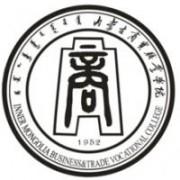 内蒙古商贸职业学院