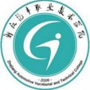 浙江永利国际最新网址职业技术学院