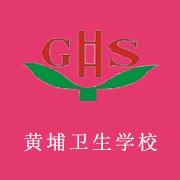 广东黄埔卫生职业技术学校