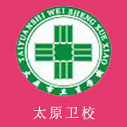 太原市卫生学校