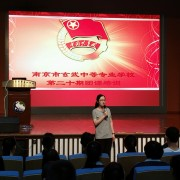 南京玄武中等专业学校