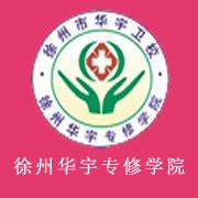 徐州华宇专修学院