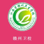 江西省赣州卫生学校