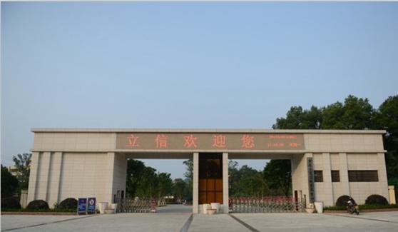 重庆市立信职业教育中心