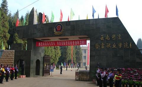 云南司法警官职业学院