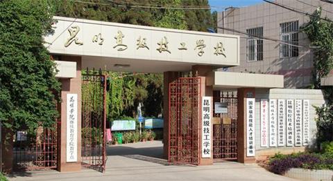 昆明高级技工学校