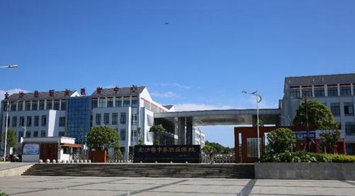 金沙县中等职业学校