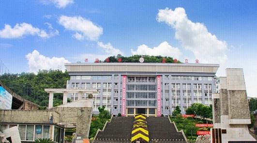 重庆市云阳职业教育中心