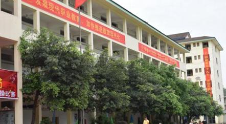 重庆市聚英技工学校