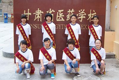 甘肃省医药学校