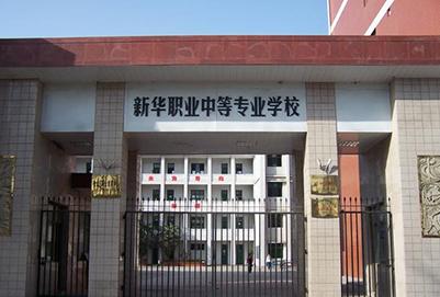 宝鸡市金台区职业教育中心(新华职业中专)