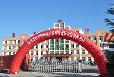 陕西亚太职业中等专业学校(宝鸡亚太专修学院)