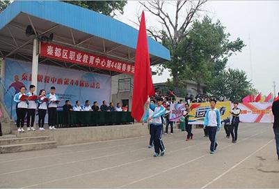 咸阳市秦都区职业教育中心