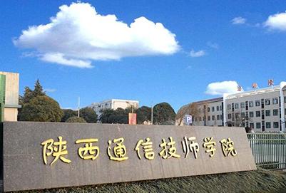 陕西通信技师学院(陕西邮电高级技工学校)