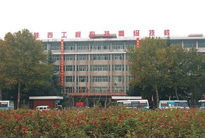 陕西工程科技高级技工学校