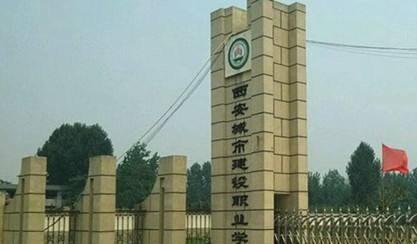 西安城市建设职业学院