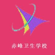 赤峰卫生学校