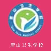 唐山卫生学校