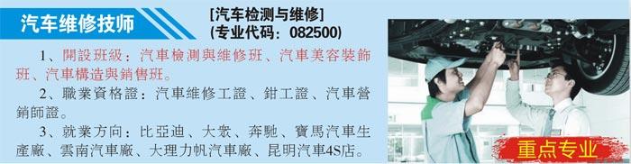 昆明市台湘科技学校永利国际最新网址检测与维修
