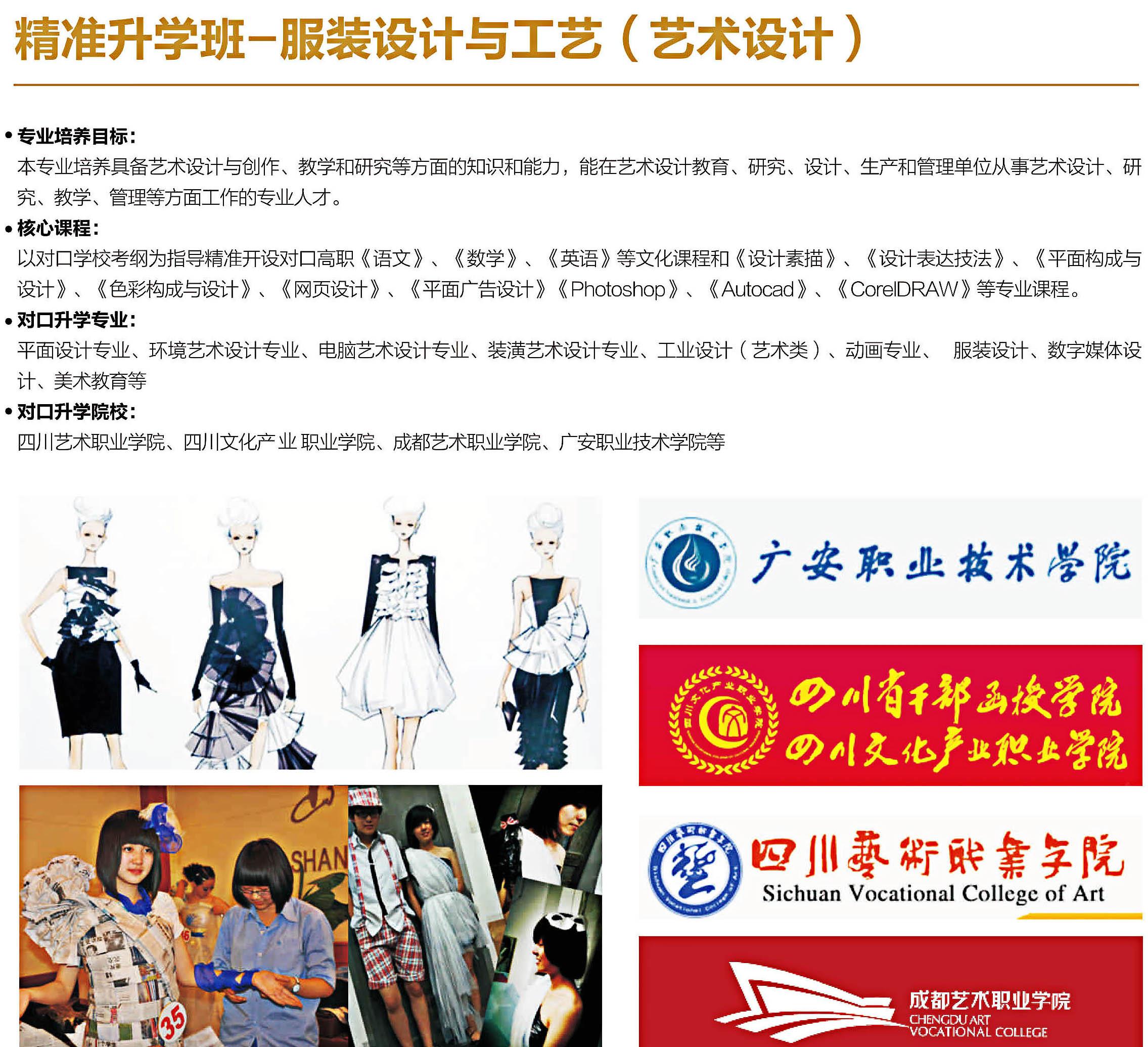 四川省达州经济贸易学校艺术设计专业