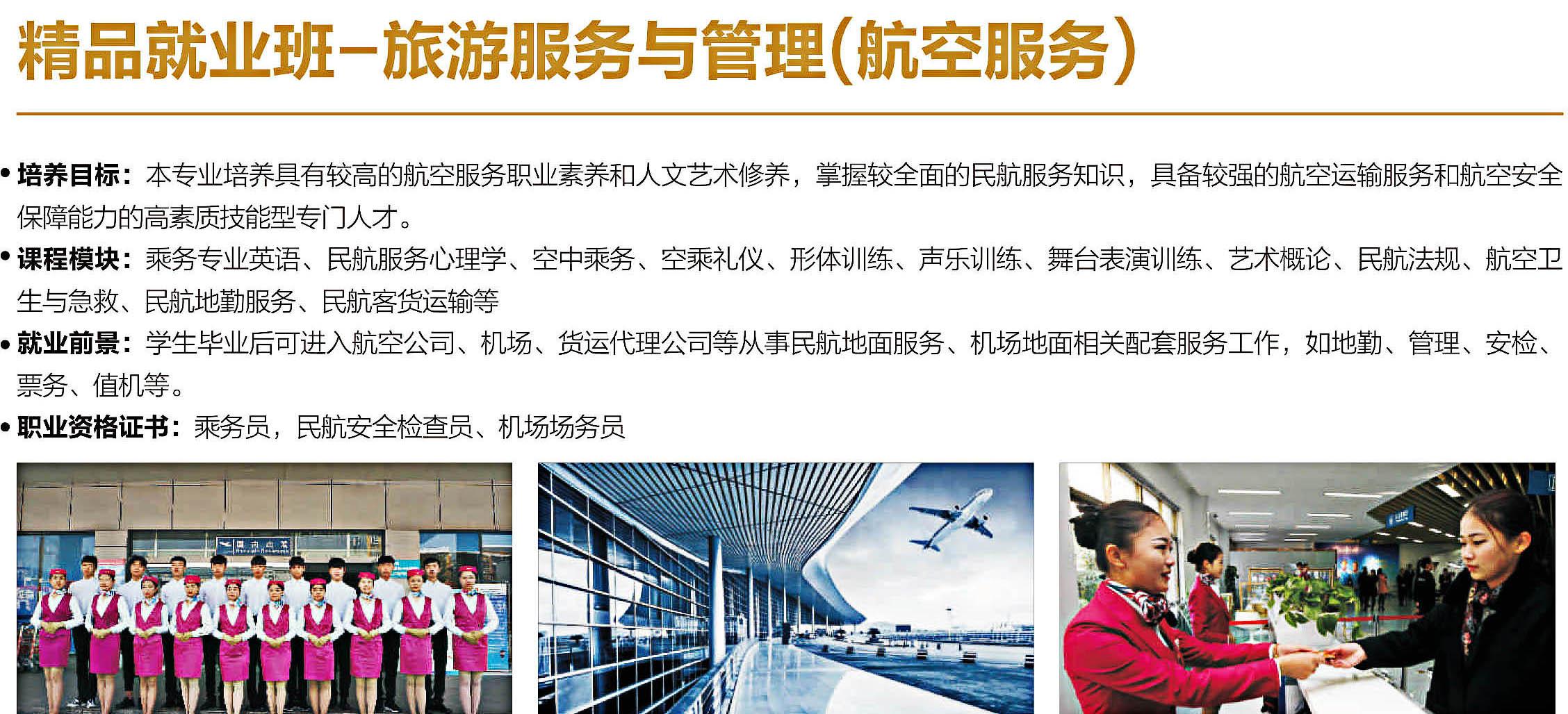 四川省达州经济贸易学校航空服务